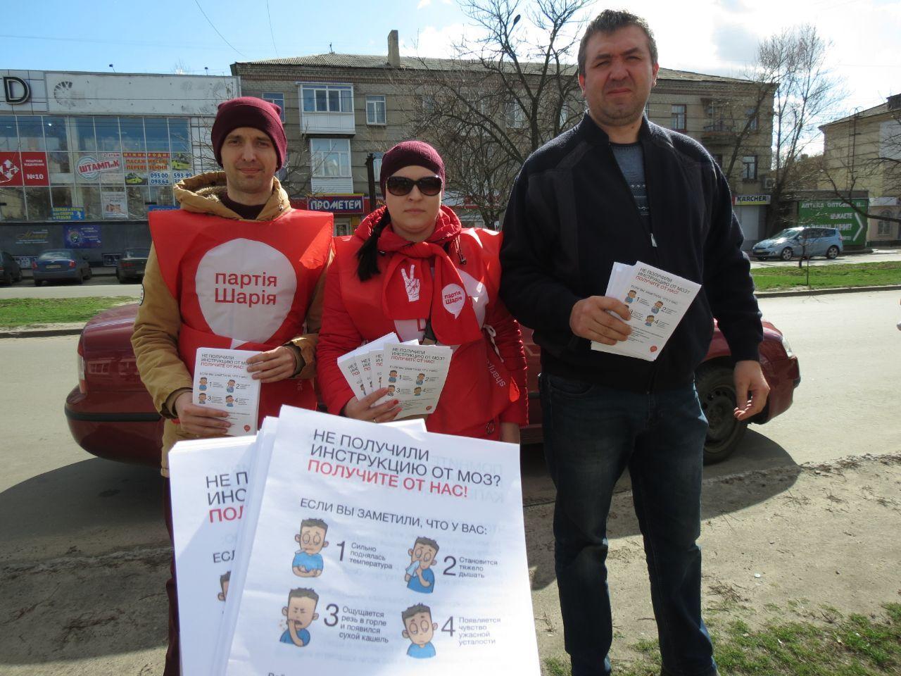 Северодонецкие активисты