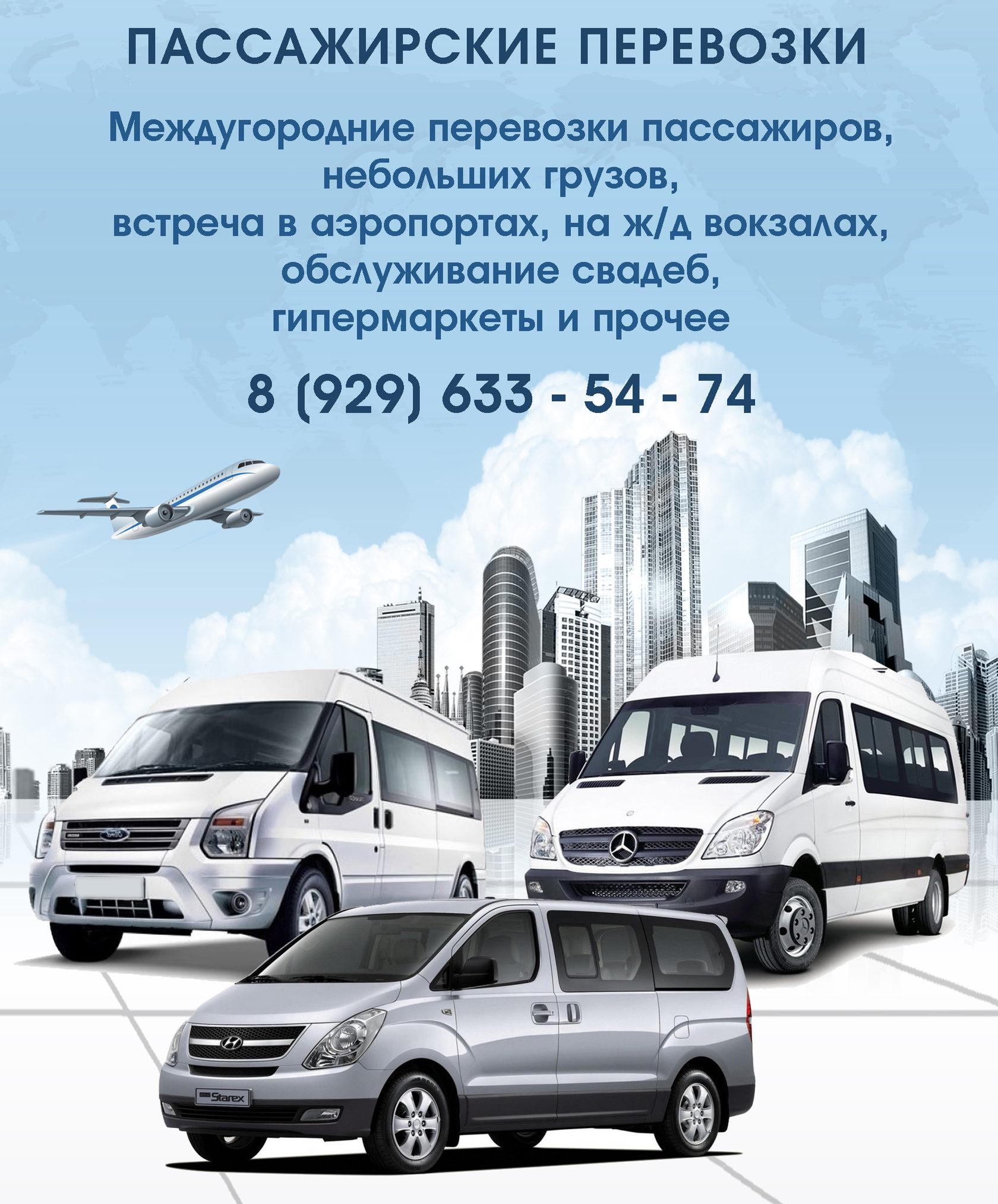 Частные пассажирские перевозки в москву мобильные бригады по ремонту спецтехники