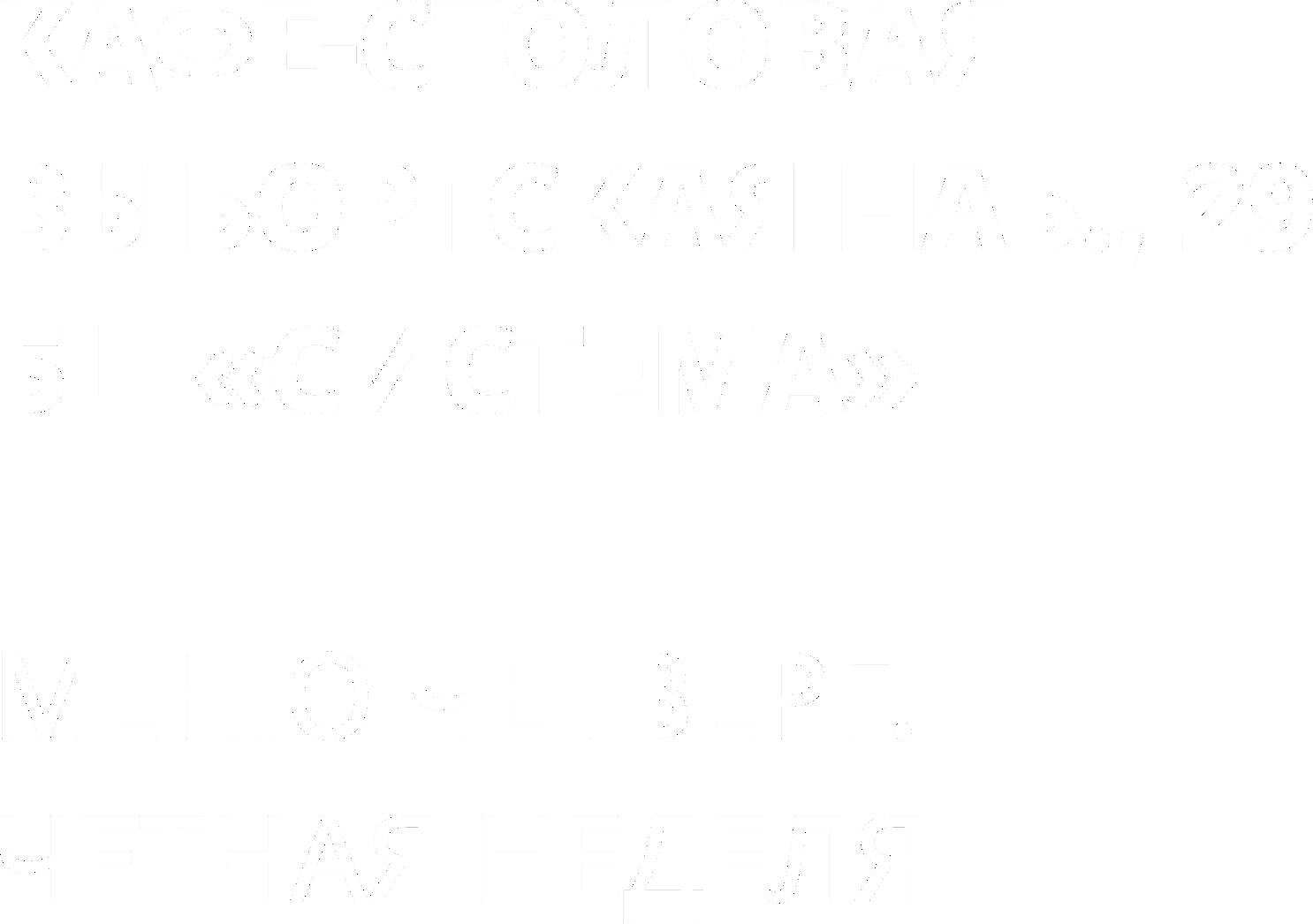 """КАФЕ-СТОЛОВАЯ БЦ """"СИСТЕМА"""" Выборгская наб., 29 МЕНЮ ЧЕТВЕРГ. ЧЕТНАЯ НЕДЕЛЯ"""