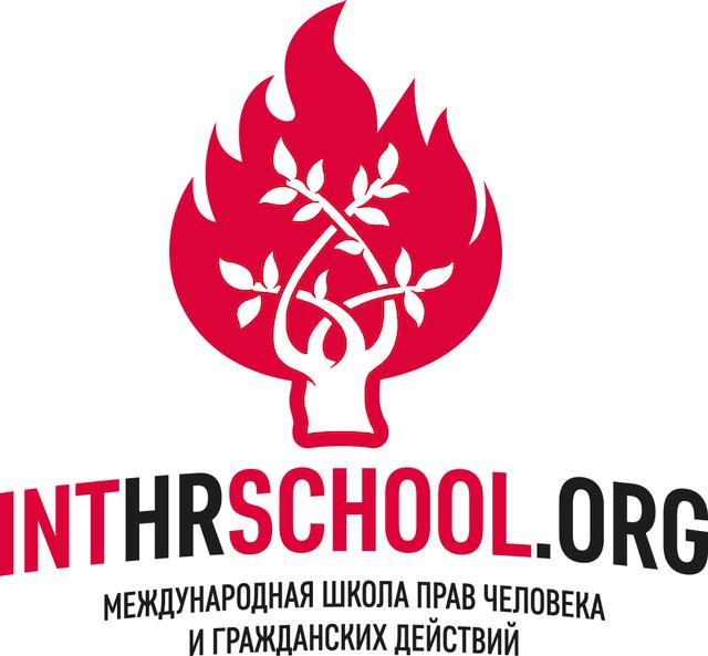 Международная Школа Прав Человека и Гражданских Действий
