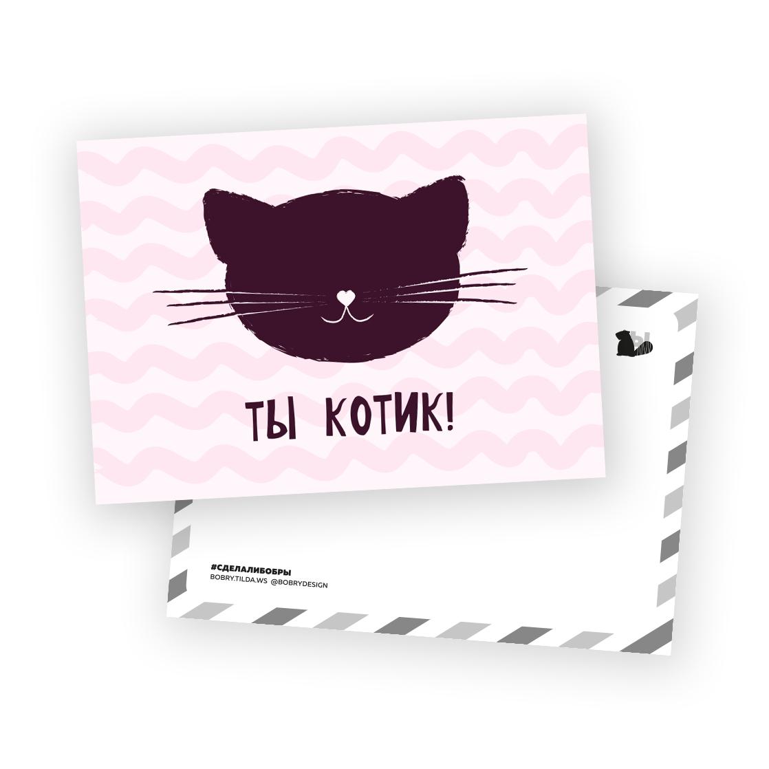 Открытка мой котик мужчине, открытки днем