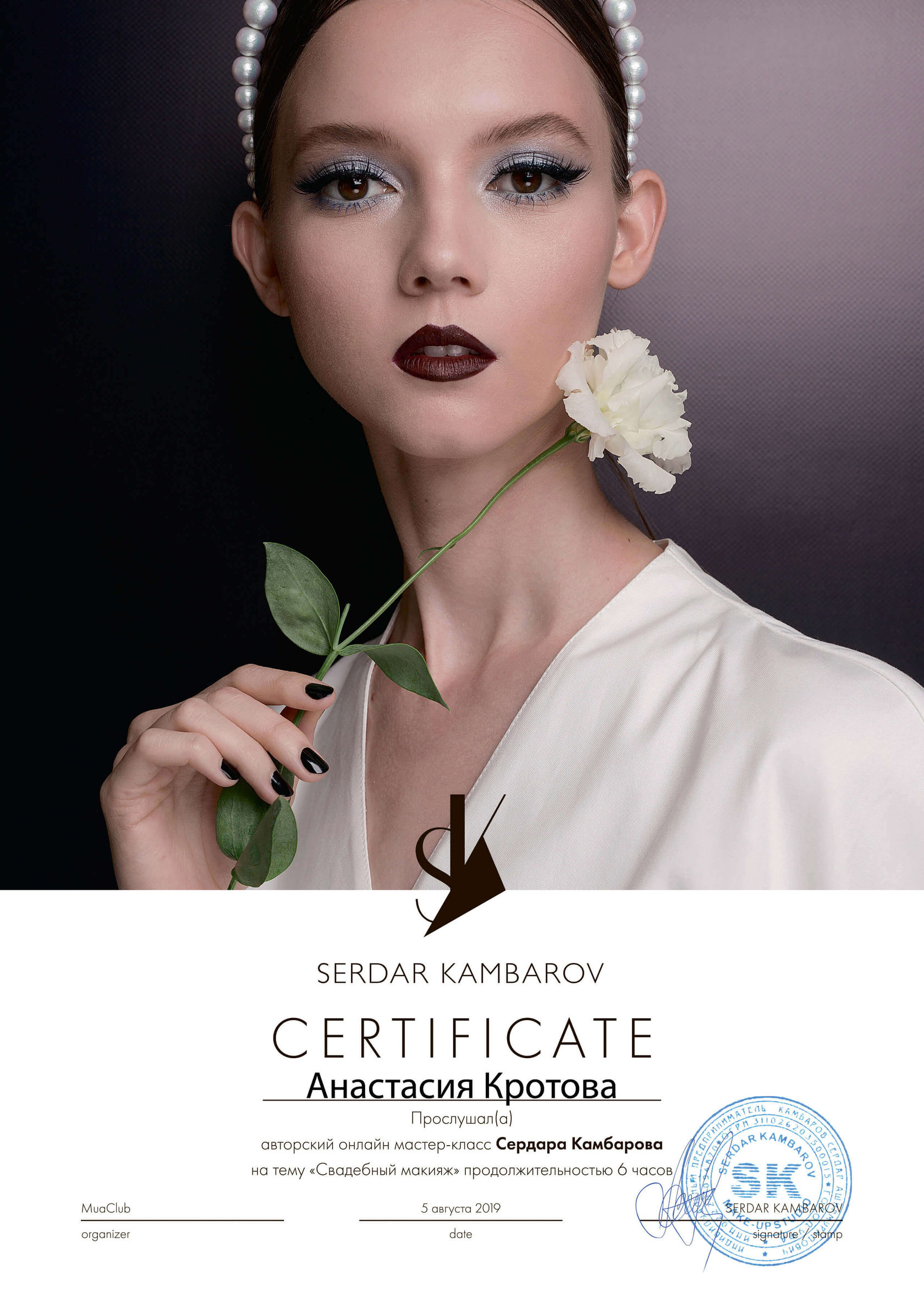 Сертификат свадебного стилиста Анастасии Кротовой в Москве