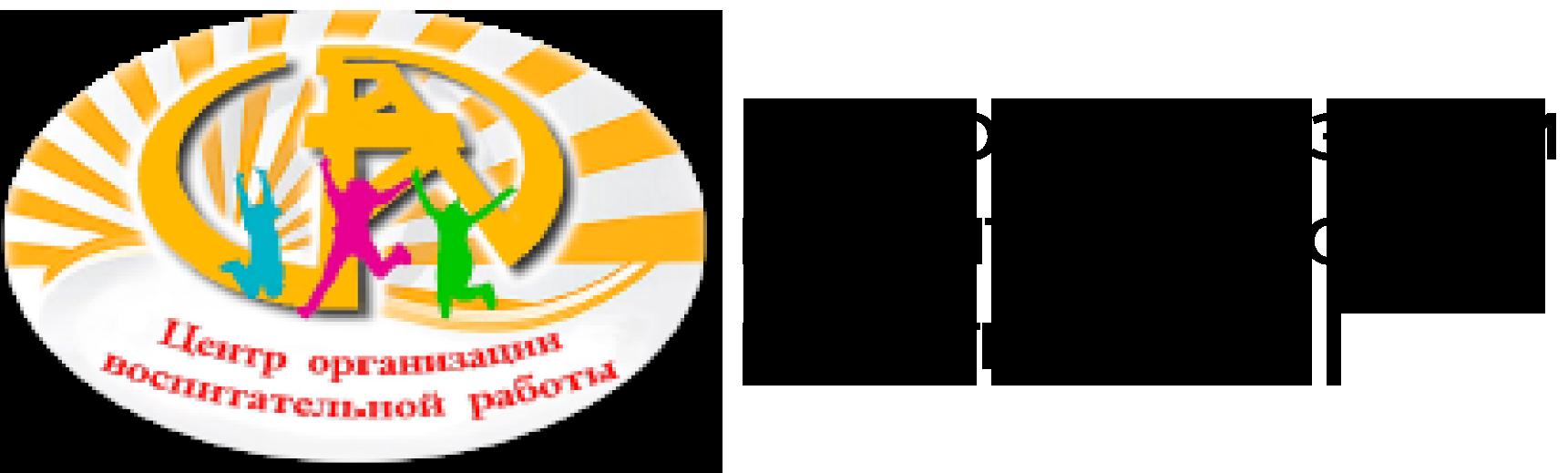 Центр организации воспитательной работы