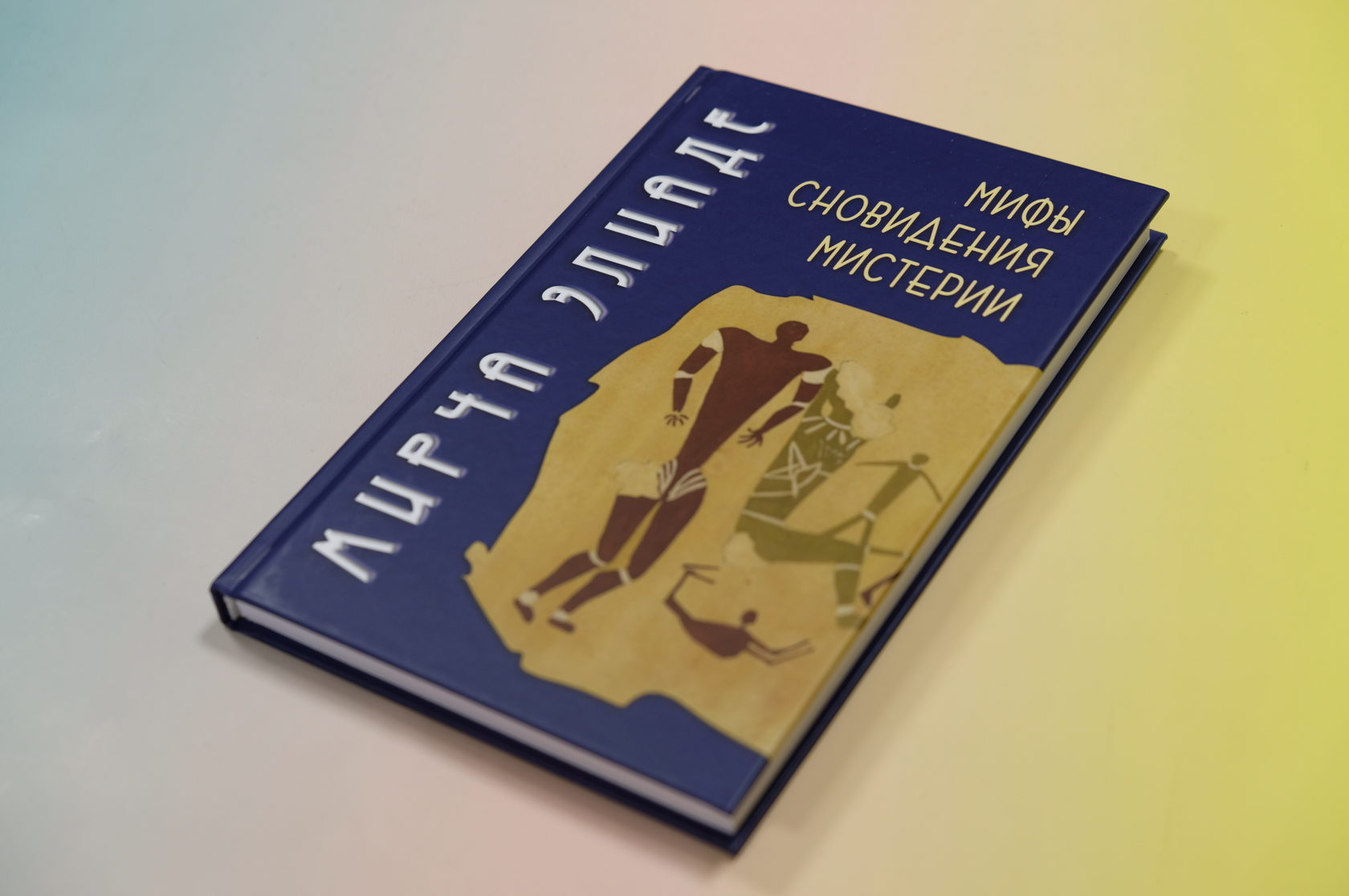 Мирча Элиаде «Мифы, сновидения, мистерии» , 978-5-8291-2304-8