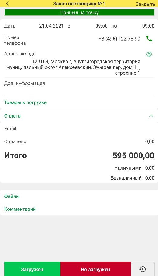 Скриншот 4. Данные про оплату