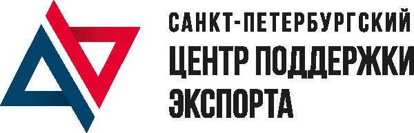 Санкт-Петербургский центр поддержки экспорта