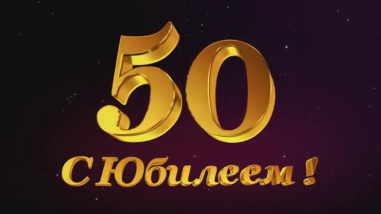 Открытка к 50 летию маме, для чуда христианский