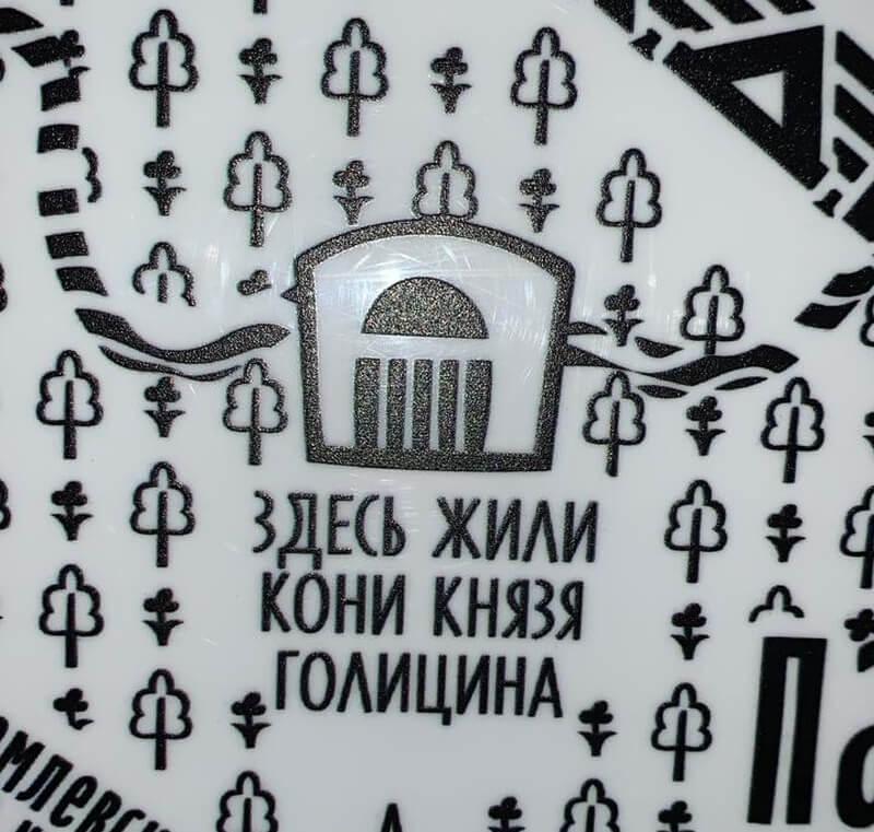 """Репродукция фрагмента карты """"Москва одним словом"""", выпущенной в студии Артемия Лебедева. Найдёте, что здесь не так?"""