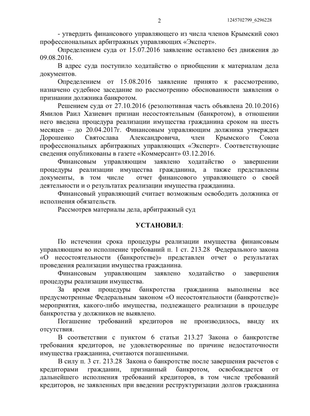 заявление в арбитраж о банкротстве должника