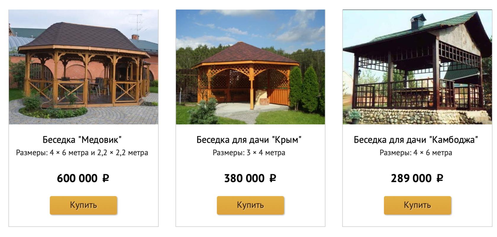 Цены на деревянные беседки под ключ 2021