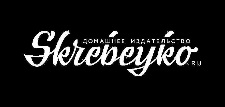 Домашнее издательство Skrebeyko