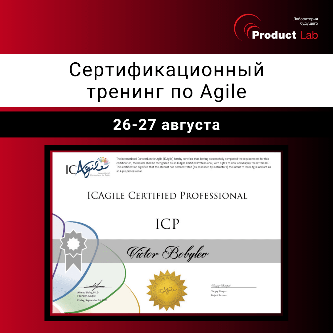 Agile Certified Professional
