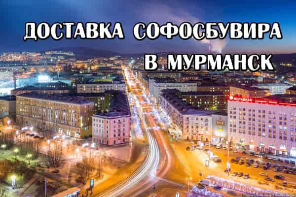 Софосбувир в Мурманске   с доставкой
