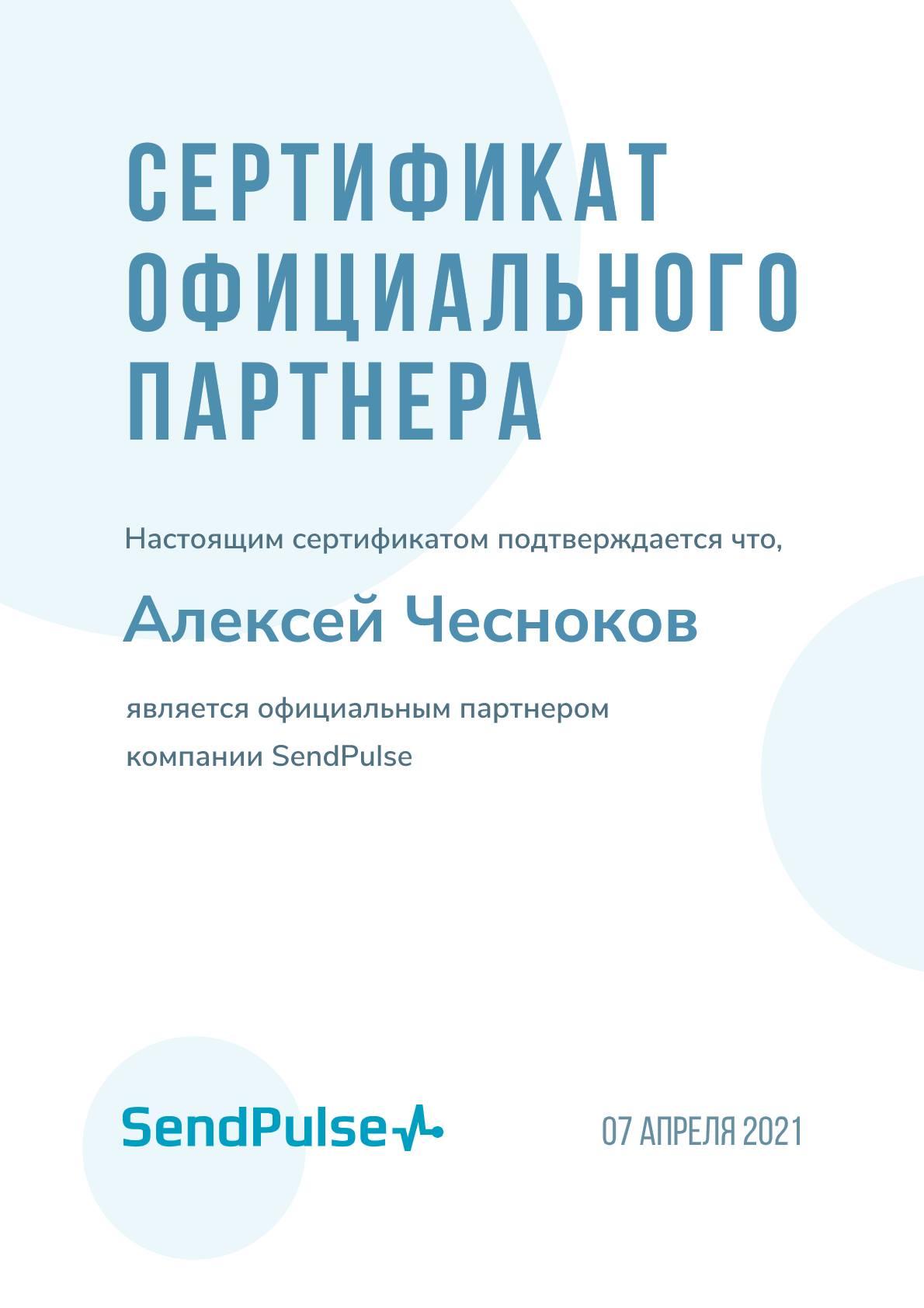 Сертификат партнера SendPulse