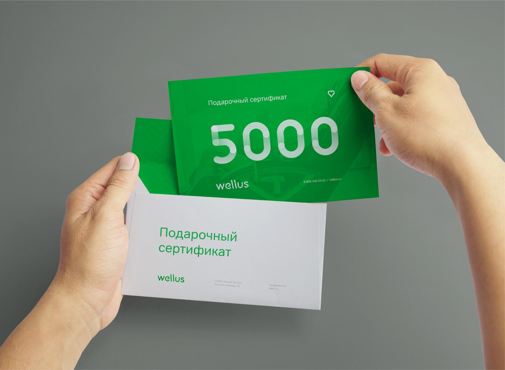 Дизайн конверта и подарочного сертификата