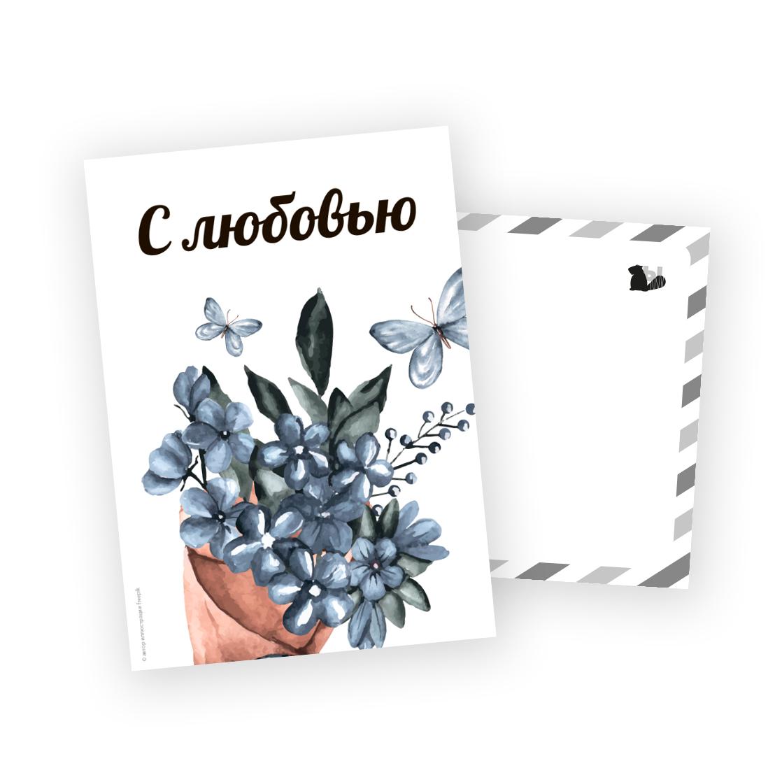 Для, открытки оптом власовка щукин
