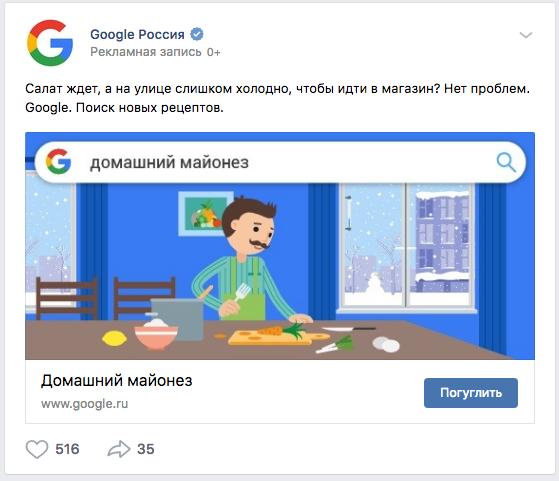 Google, что ты делаешь в моей ленте? | SobakaPav.ru