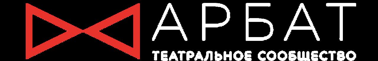 Театральное сообщество Арбат