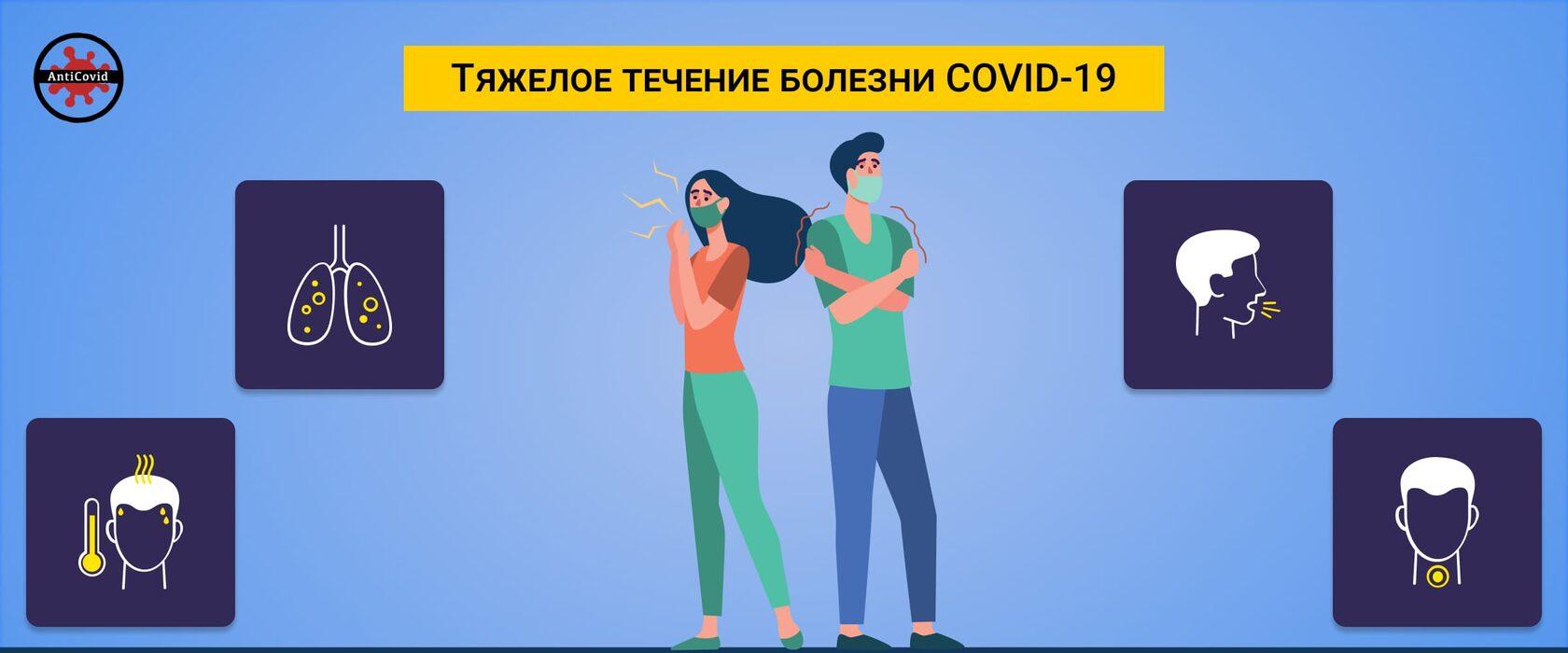 Тяжелое течение болезни COVID-19