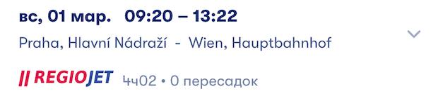 Прага - Вена