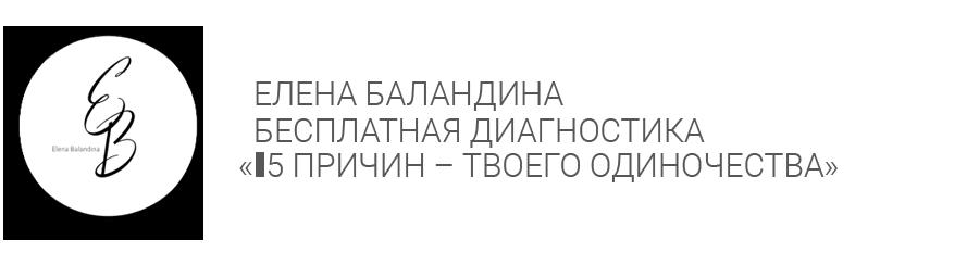 Елена Баладина Бесплатная online тренинг игра