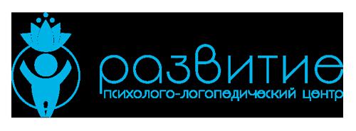 Центр «Развитие»