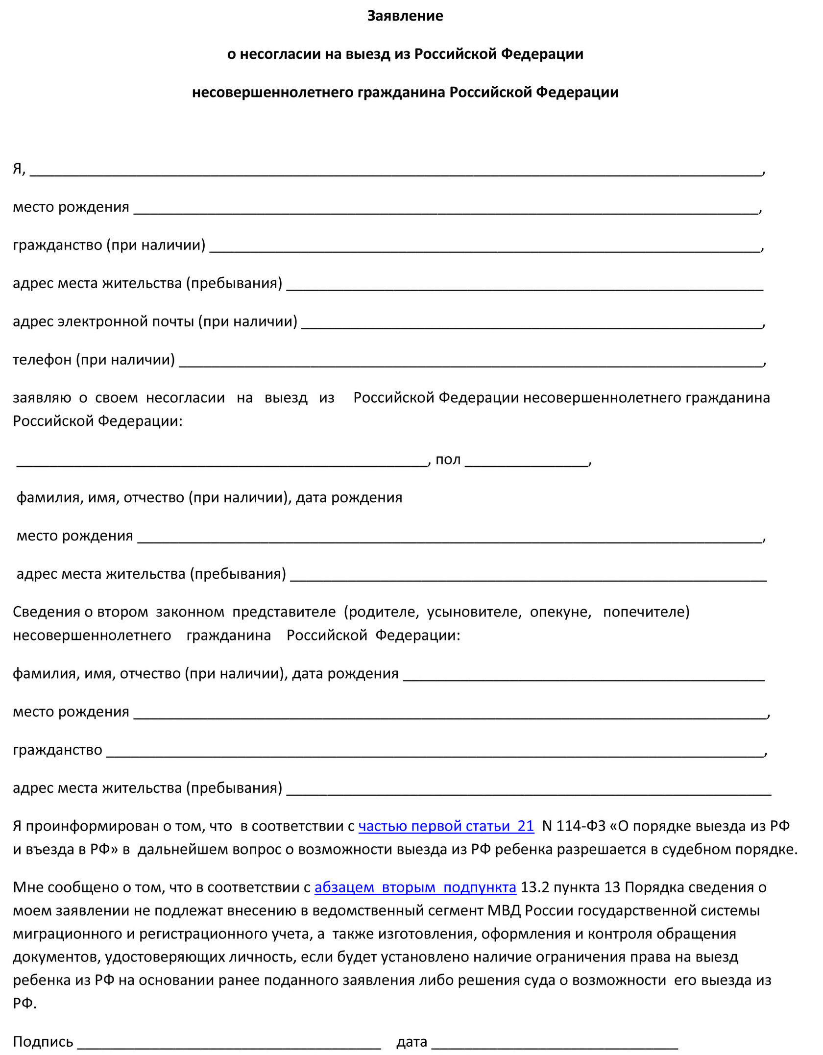 заявление о несогласии на выезд из РФ