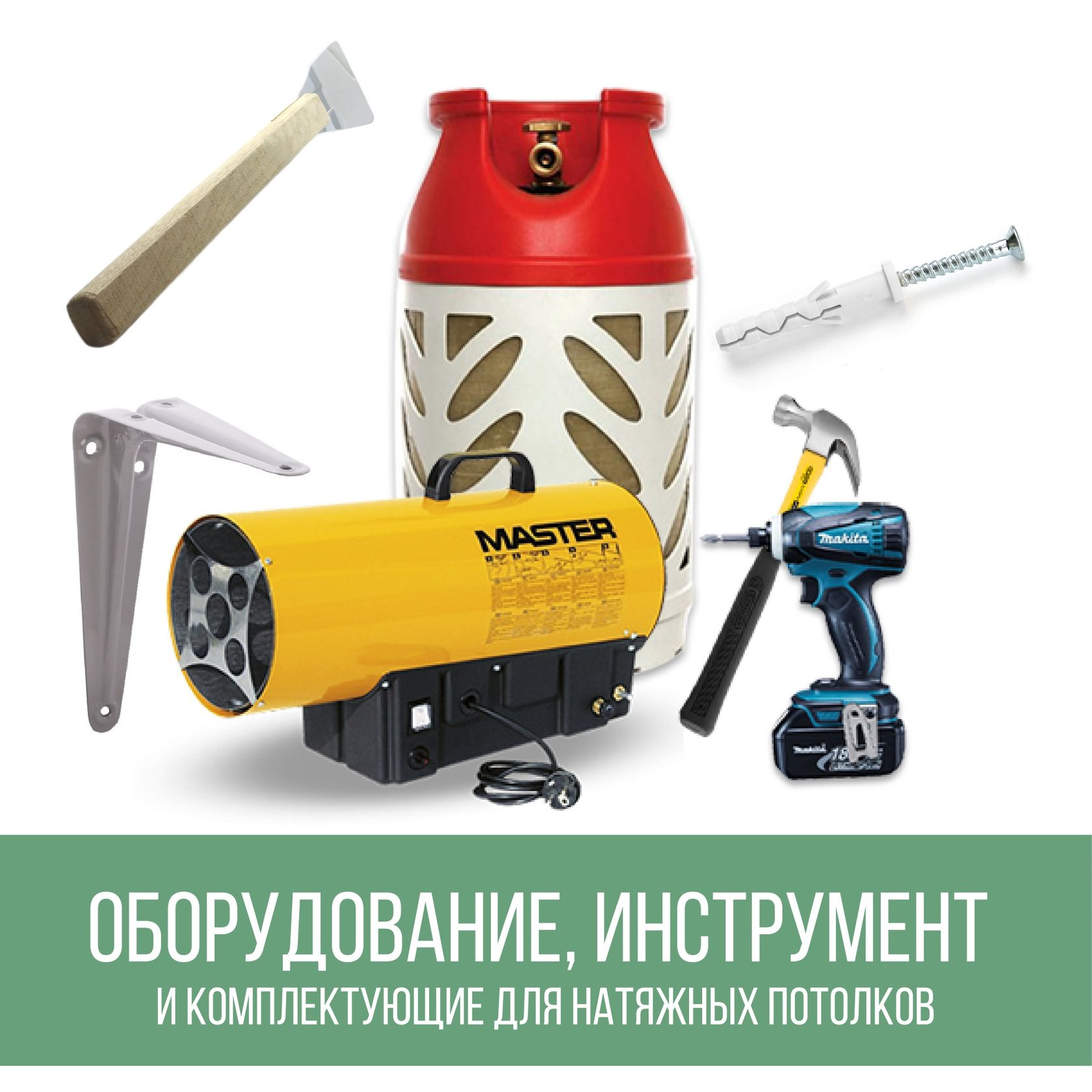 Оборудование, инструмент и комплектующие для натяжных потолков от Decor Design