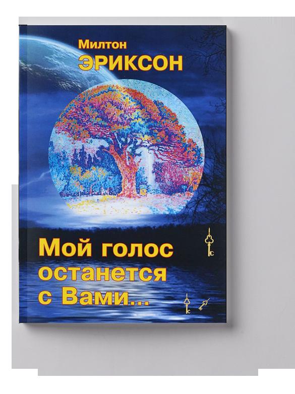 МИЛТОН ЭРИКСОН КНИГИ СКАЧАТЬ БЕСПЛАТНО