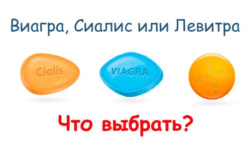 Виагра или сиалис или левитра