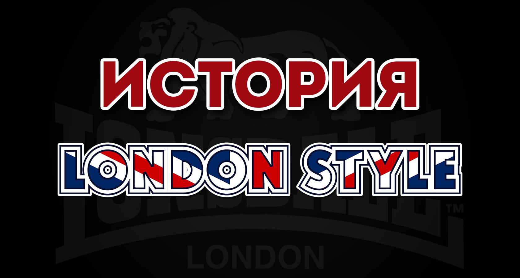Превью статьи об истории London Style с логотипом