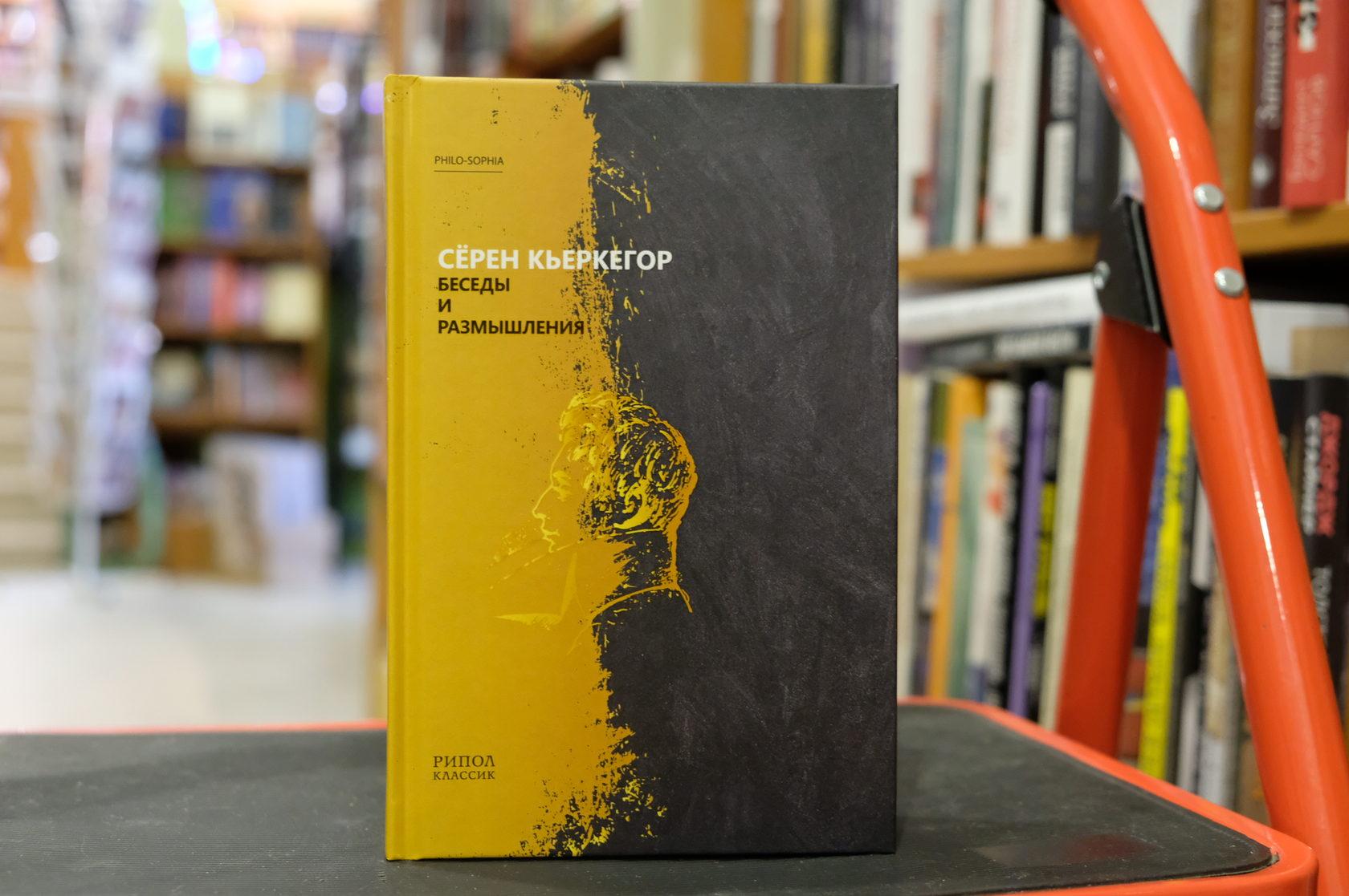 Купить книгу Серен Кьеркегор «Беседы и размышления» 978-5-386-10661-4, Рипол Классик