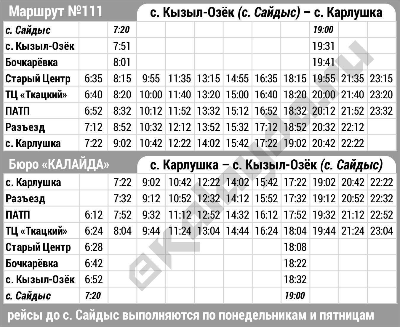 Автобусы из горно-алтайска в бийск: расписание, маршрут, цены, время в пути, дни следования.