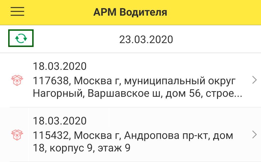 Скриншот 2 . Обновление маршрутного листа