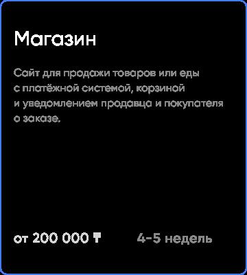 интернет магазин заказать в Казахстане