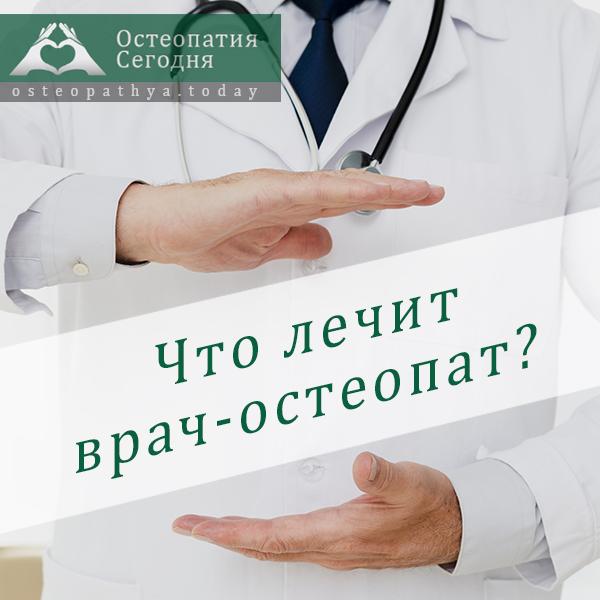 Что лечит остеопат. Сайт osteopathya.today