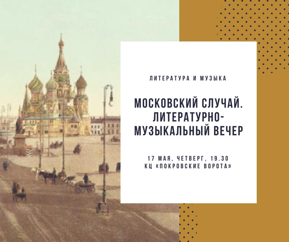 Московский случай. Литературно-музыкальный вечер