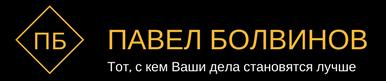 Павел Болвинов