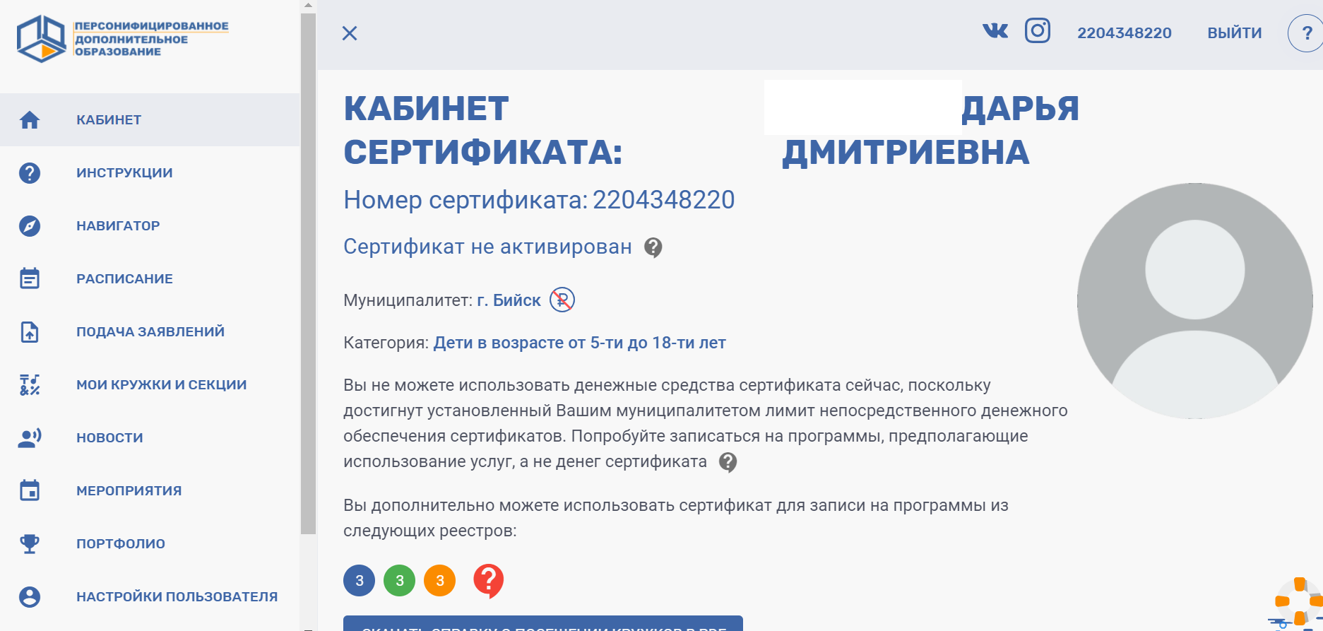 Сертификат в личном кабинете на портале ПФДО