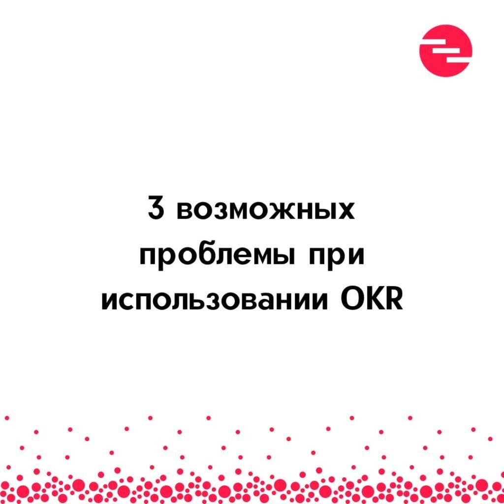 ошибки в использовании OKR
