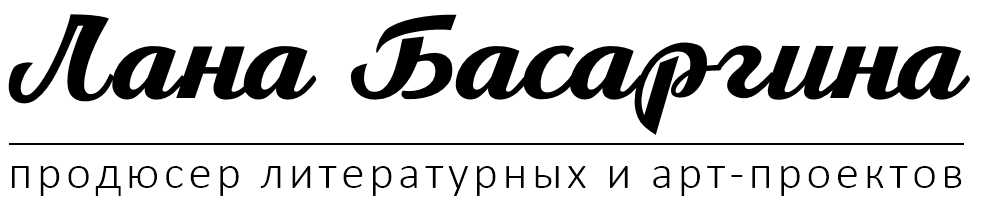 Лана Басаргина
