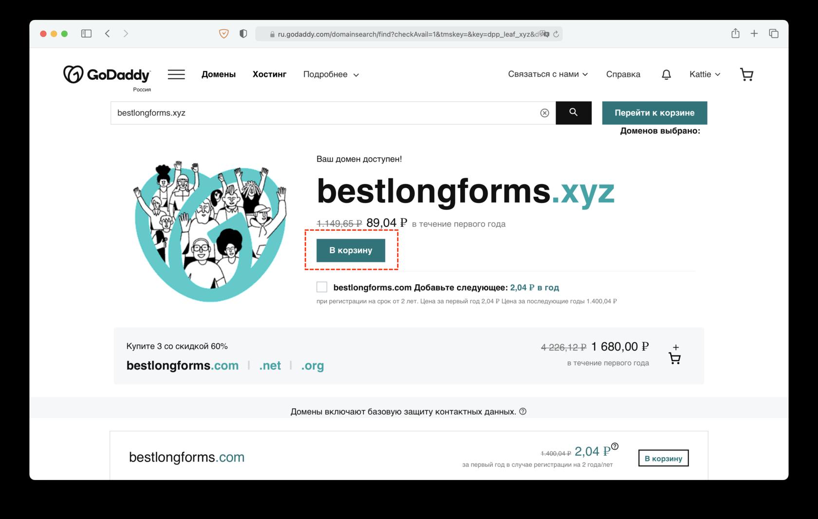 домен de регистрации