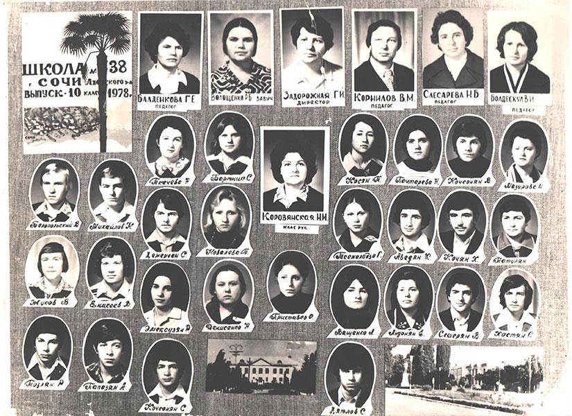 10 класс 1978 год