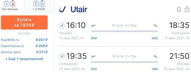 Москва - Геленджик - Москва