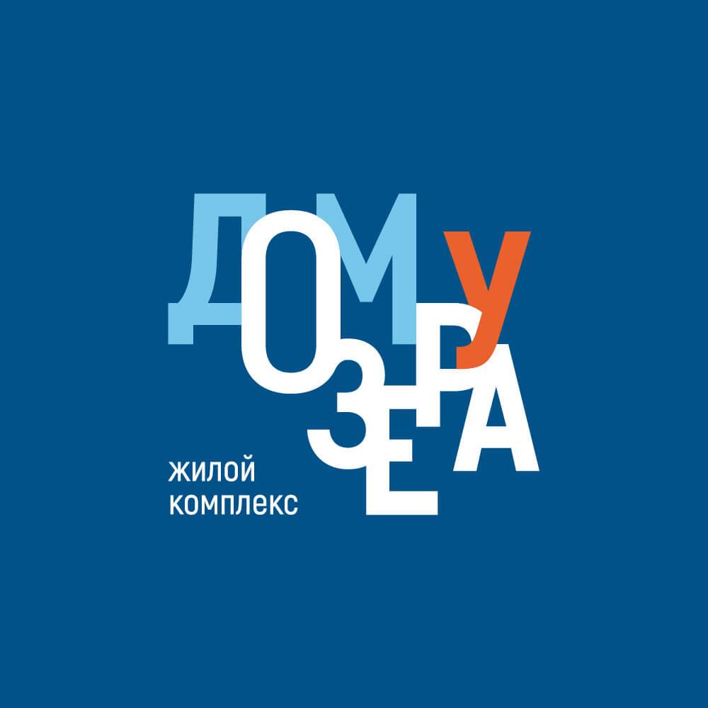 Создание логотипа и разработка фирменного стиля жилого комплекса «Дом у Озера»