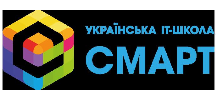 Українська ІТ-школа СМАРТ