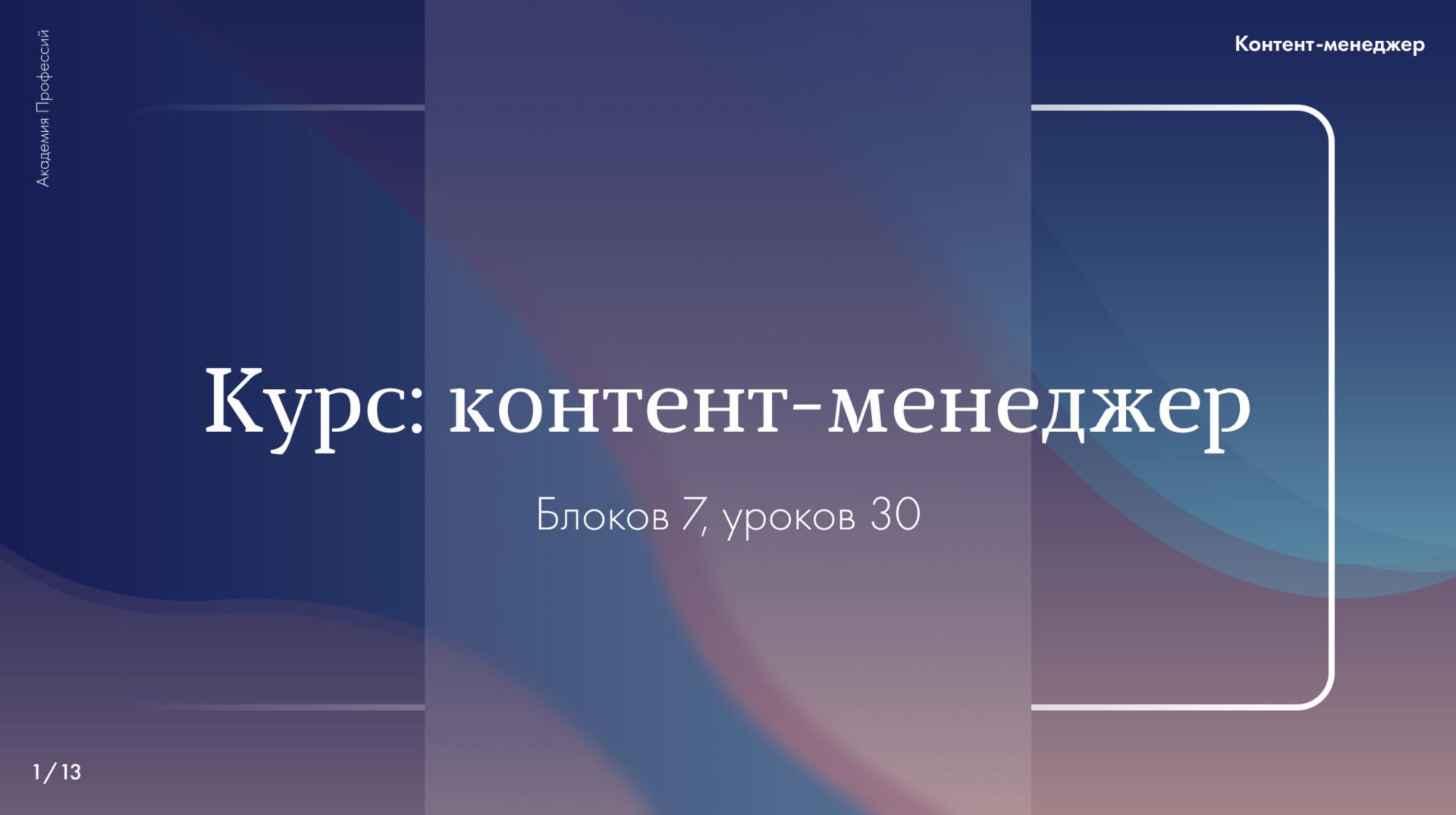 дизайн обложки для презентации курса контент-менеджер