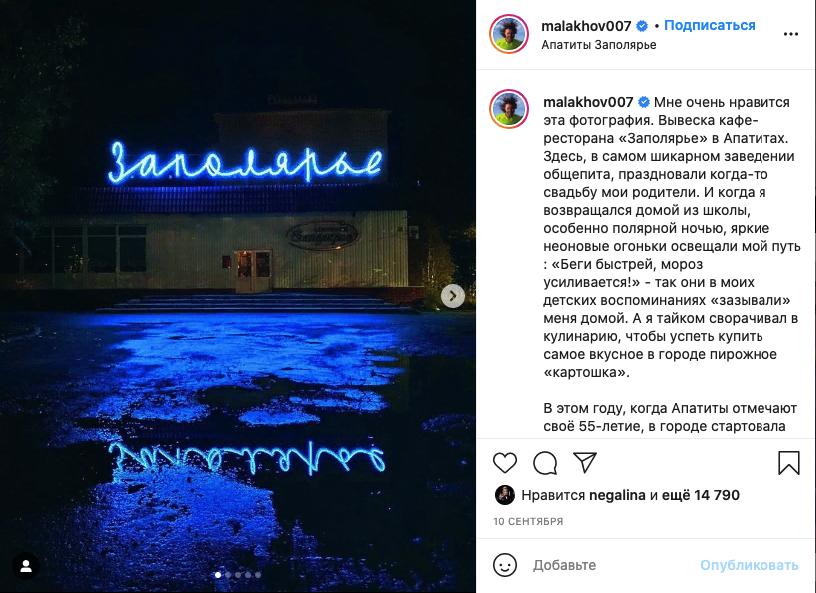 фото из инстаграм Андрея Малахова