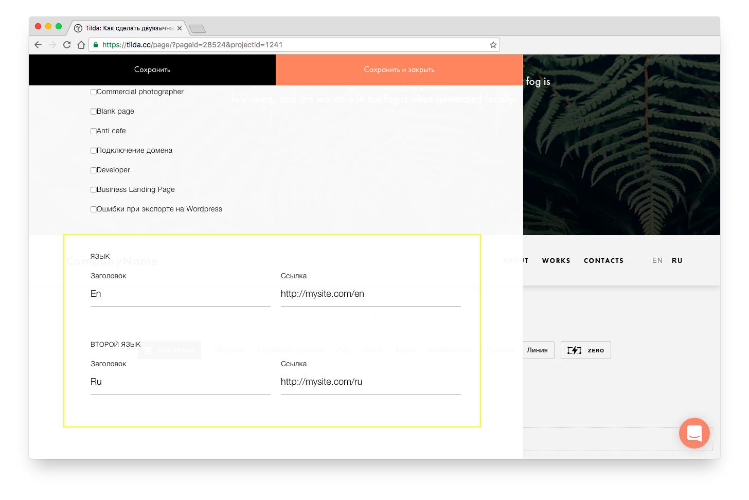 Как сделать свой сайт на разных языках как сделать иконку сайта во вкладке браузера