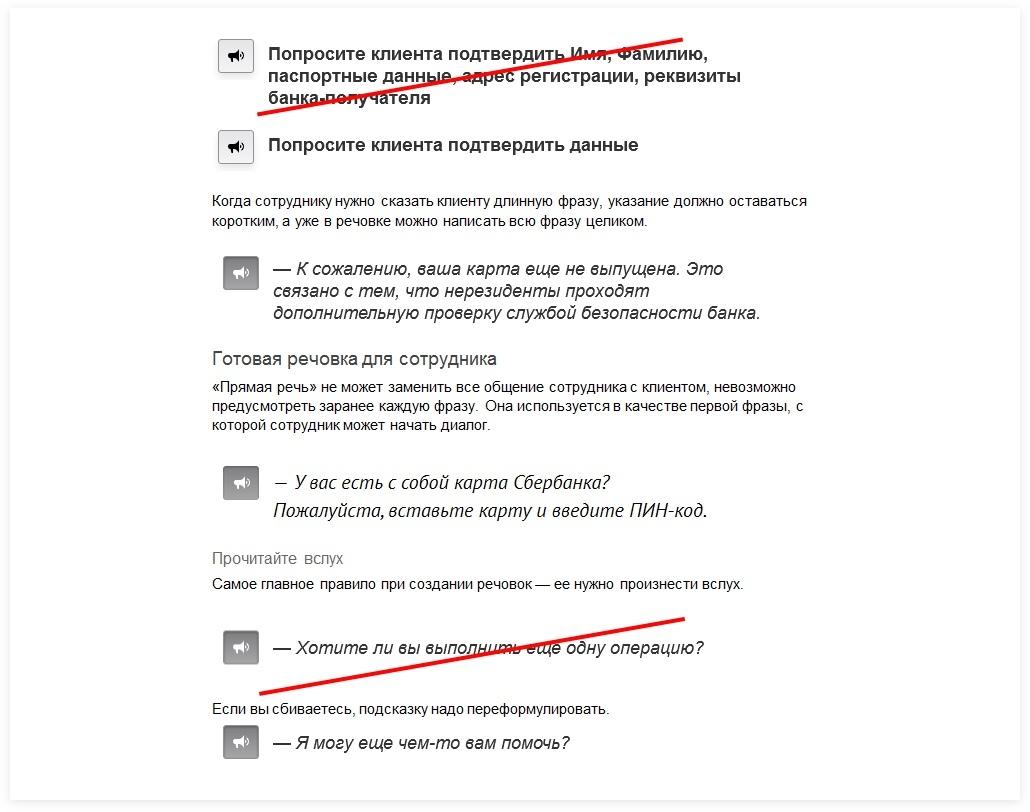 Переработанные тексты подсказок  | sobakapav.ru